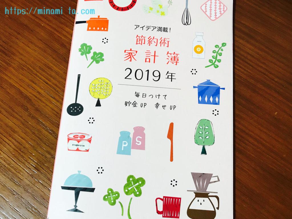 ダイソー家計簿2019年