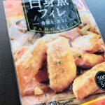 業務スーパー冷凍白身魚フィレ