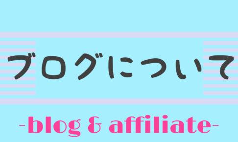 blog&affiliate