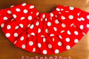 ミニーちゃん子供用スカート