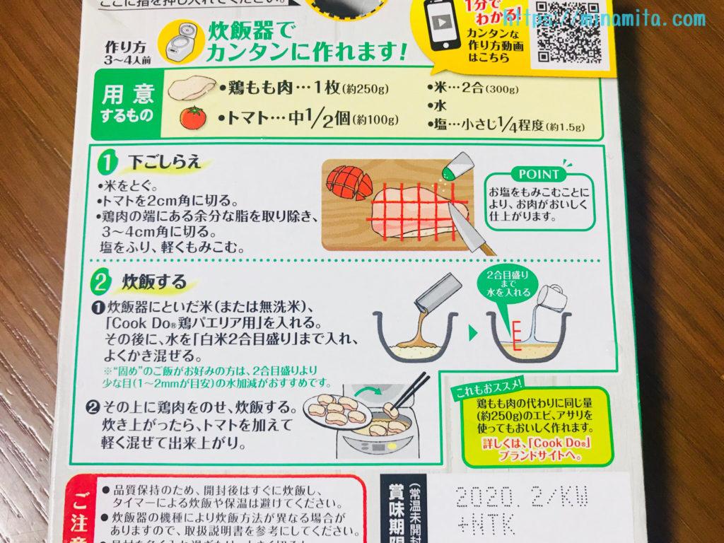 鶏パエリアレシピ
