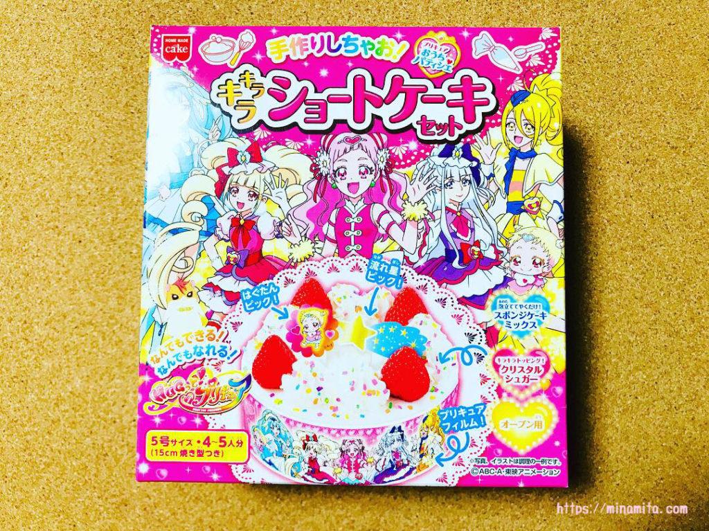 プリキュアおうちパティシエ キラキラショートケーキセット