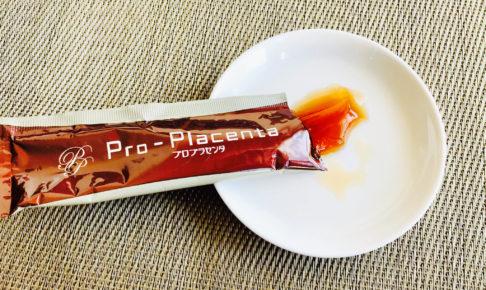 プロ・プラセンタ