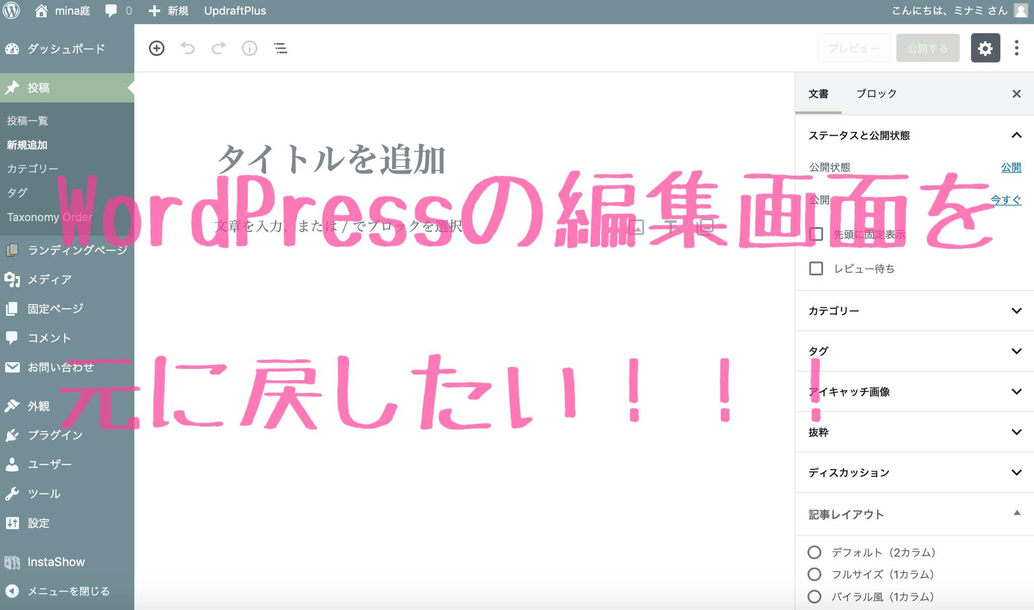 WordPressの編集画面を戻したい