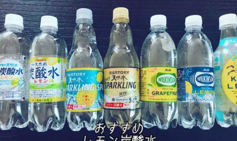 おすすめレモン炭酸水