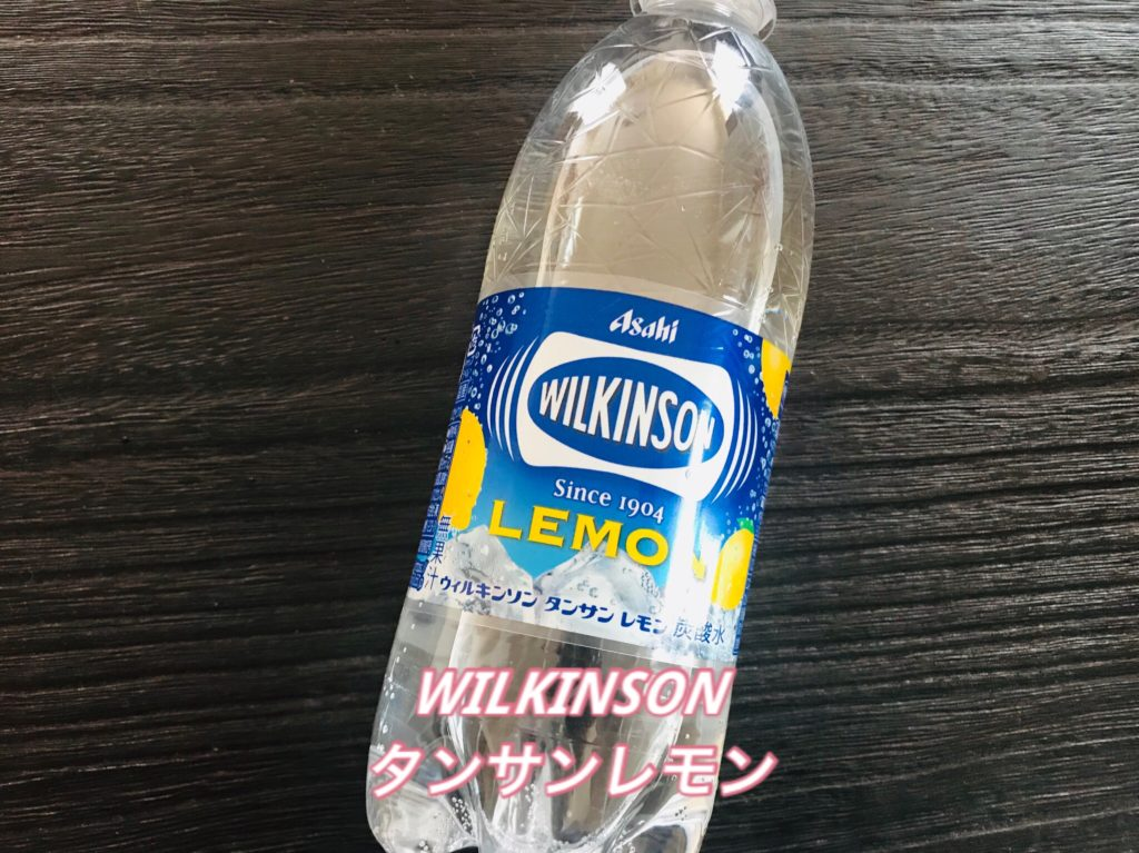 ウィルキンソン レモン