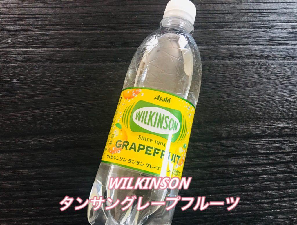 ウィルキンソン 炭酸グレープフルーツ