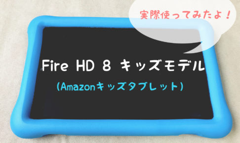 Fire HD8 キッズモデル