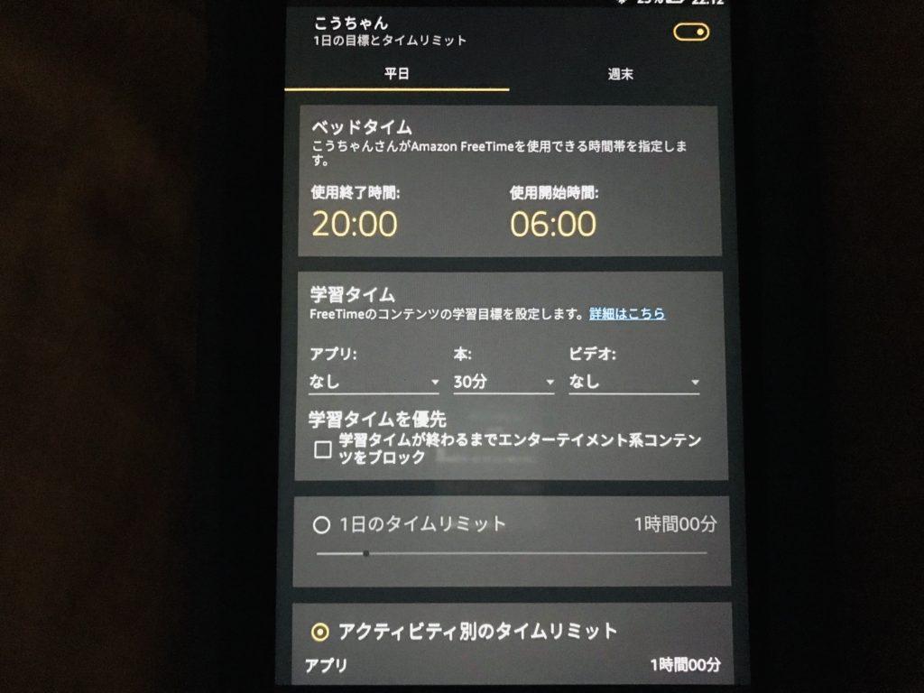 amazon fire8 HD キッズモデル