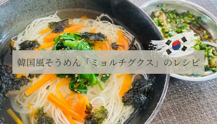 韓国料理「ミョルチグクス」