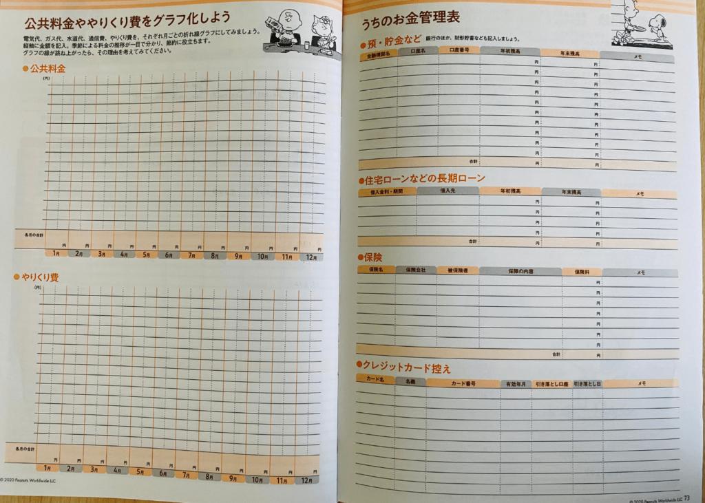 レタスクラブ家計簿 内容4